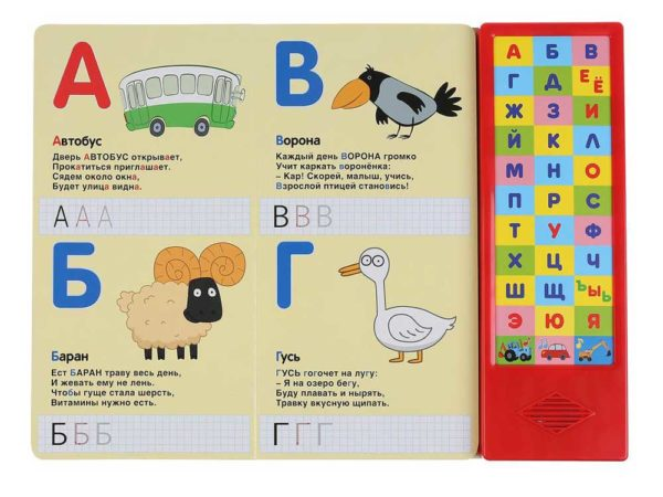 Russian abc for baby blue-tractor music